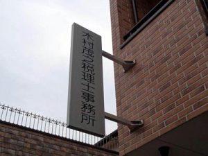 木村茂之税理士事務所外観